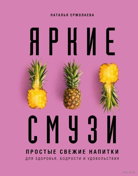 Яркие смузи. Простые свежие напитки для здоровья, бодрости и удовольствия — фото, картинка
