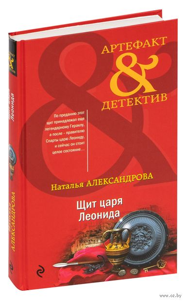 Щит царя Леонида — фото, картинка