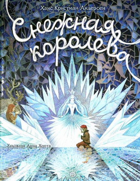 Книга-представление. Снежная королева — фото, картинка