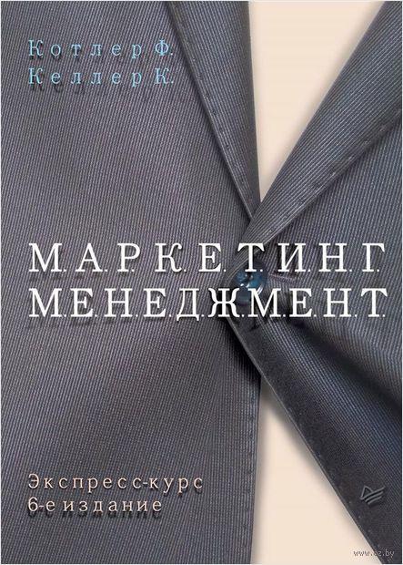 Маркетинг менеджмент. Экспресс-курс. Филип Котлер, Лейн Келлер
