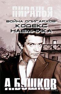 Война олигархов. Кодекс наемника (м). Александр Бушков