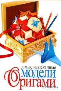 Самые изысканные модели оригами. Юлия Колганова