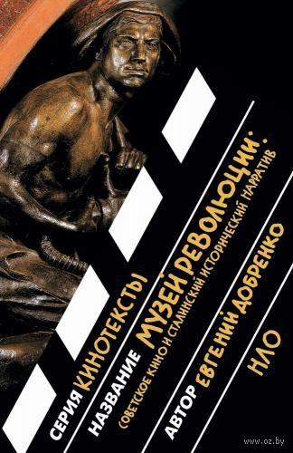 Музей революции. Советское кино и сталинский исторический нарратив — фото, картинка