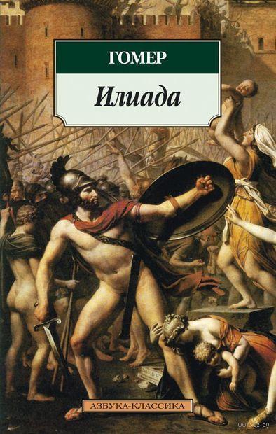 Илиада — фото, картинка