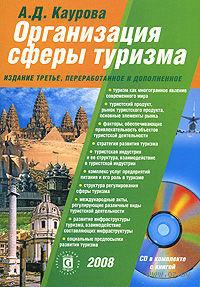 Организация сферы туризма (+ CD). Александра Каурова