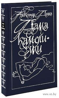 Дама с камелиями (подарочное издание). Александр  Дюма (сын)