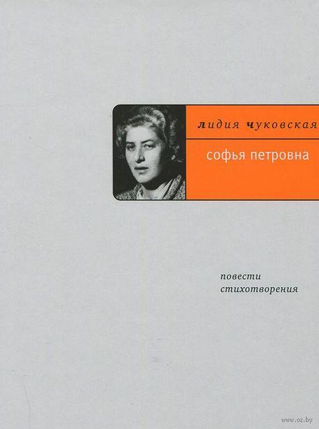 Софья Петровна. Повести. Стихотворения — фото, картинка