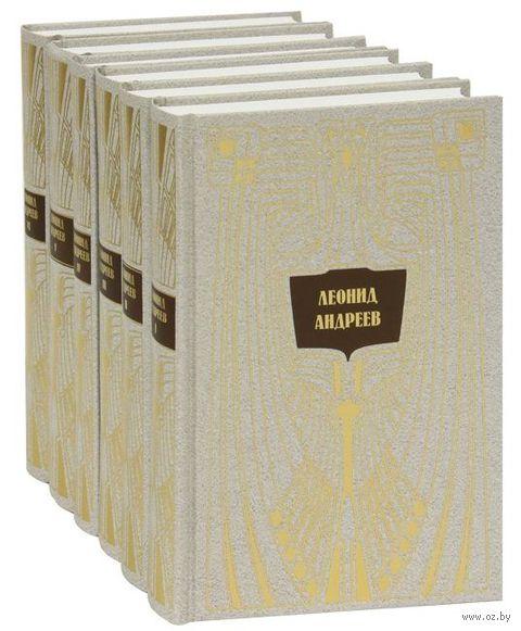Леонид Андреев. Собрание сочинений в 6 томах (комплект из 6 книг). Леонид Андреев