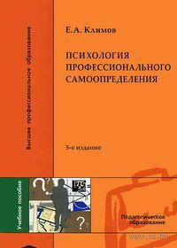Психология профессионального самоопределения. Евгений Климов