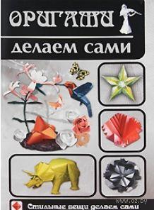 Оригами делаем сами — фото, картинка