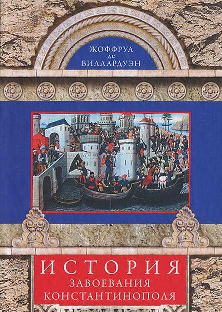 История завоевания Константинополя. Жоффруа де Виллардуэн, Илан Полоцк