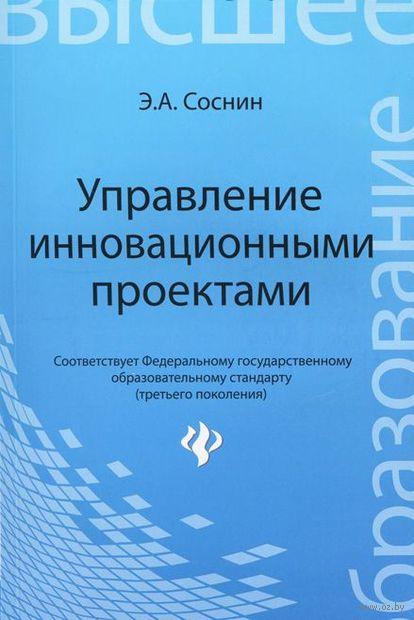 Управление инновационными проектами. Э. Соснин