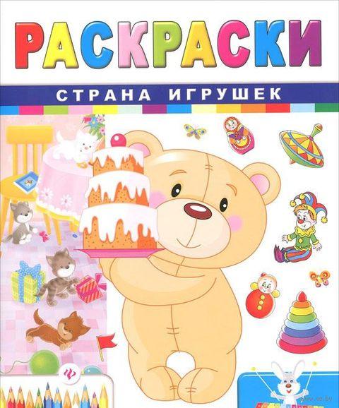 Страна игрушек. Сергей Гордиенко