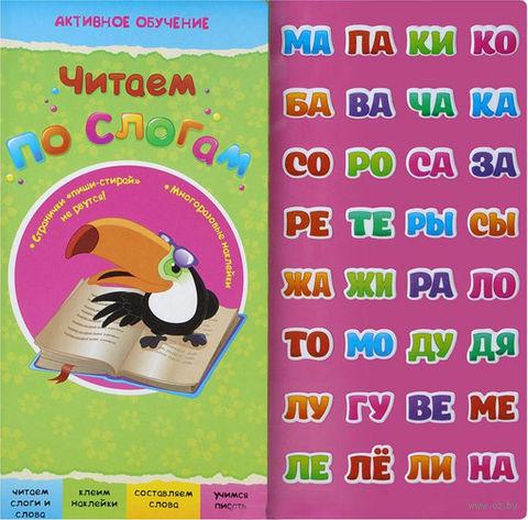 Читаем по слогам (+ наклейки). Юлия Юга