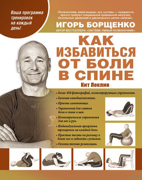 Как избавиться от боли в спине. Кит Локлин