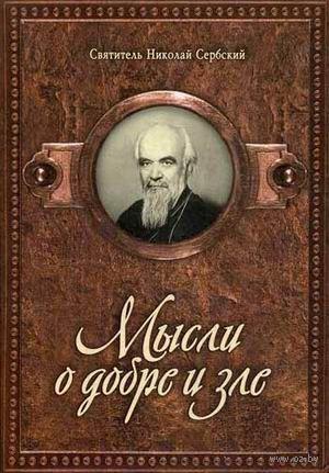Мысли о добре и зле. Святитель Николай Сербский