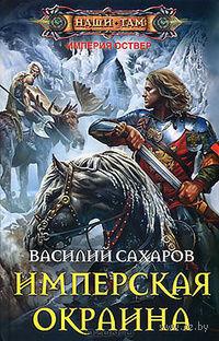 Имперская окраина. Василий Сахаров