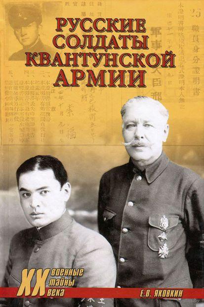 Русские солдаты Квантунской армии. Евгений Яковкин