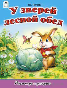 У зверей лесной обед. Юрий Чичев