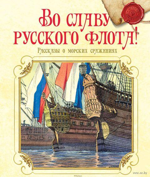 Во славу русского флота! Рассказы о морских сражениях — фото, картинка