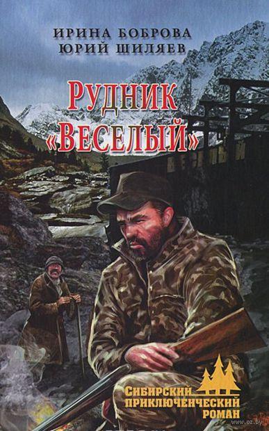 """Рудник """"Веселый"""". Ирина Боброва, Юрий Шиляев"""