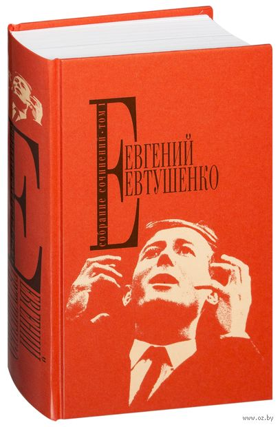 Евгений Евтушенко. Собрание сочинений. Том 1 — фото, картинка