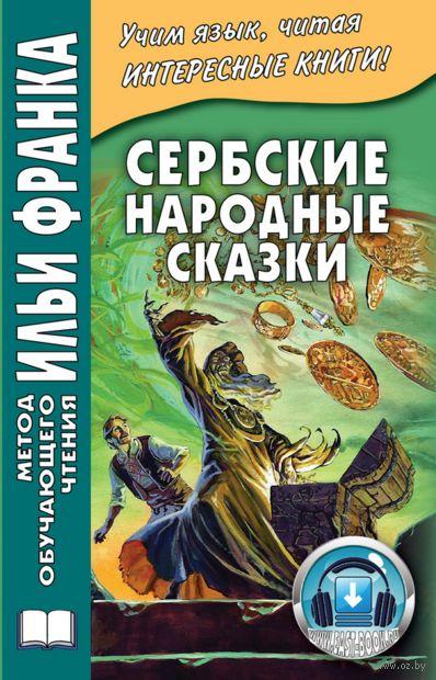 Сербские народные сказки — фото, картинка