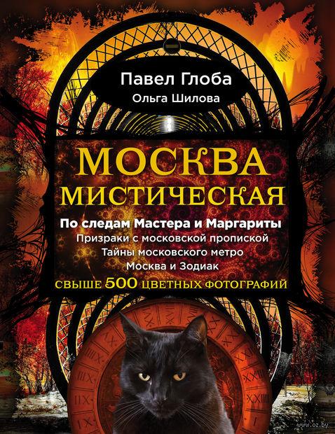 Москва мистическая. Павел Глоба, Ольга Шилова