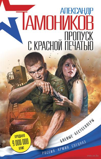 Пропуск с красной печатью. Александр Тамоников