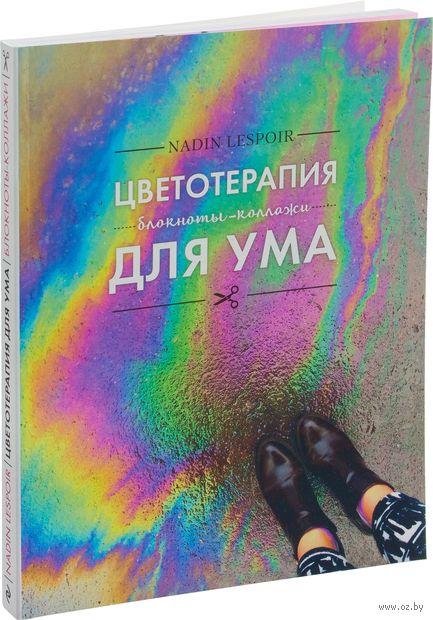 Цветотерапия для ума. Nadin Lespoir