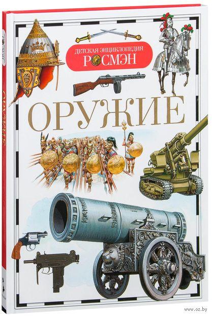 Оружие. Юрий Шокарев