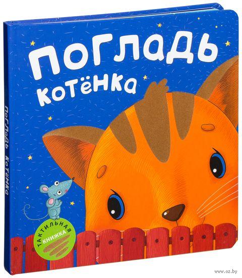 Погладь котенка. Тактильная книжка. М. Романова