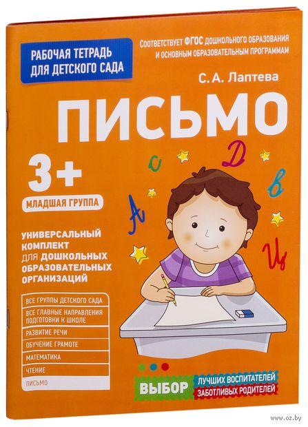 Рабочая тетрадь для детского сада. Письмо. Младшая группа — фото, картинка