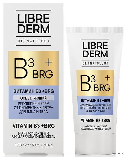 """Крем для лица и тела """"Против пигментных пятен. BRG + витамин В3"""" (50 мл) — фото, картинка"""