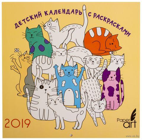 """Календарь настенный """"Paper art. Забавные коты"""" (2019) — фото, картинка"""