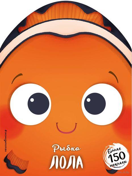 Рыбка Лола — фото, картинка