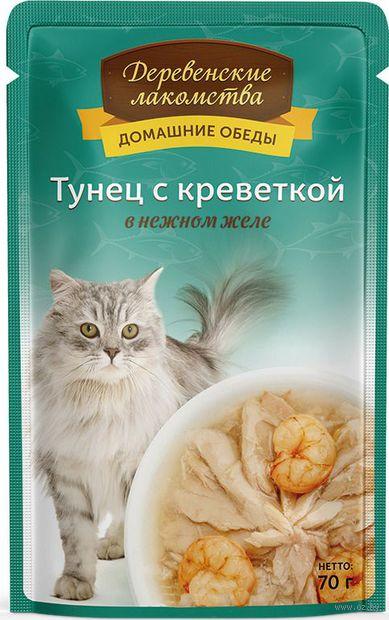 """Пресервы для кошек """"Домашние обеды"""" (70 г; тунец с креветкой) — фото, картинка"""