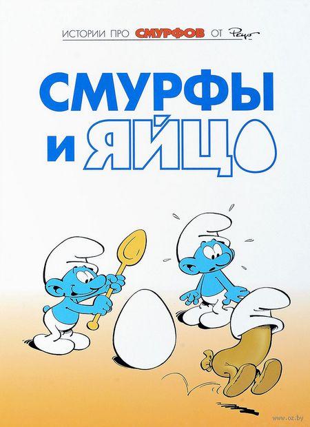 Смурфы. Том 4. Смурфы и яйцо — фото, картинка