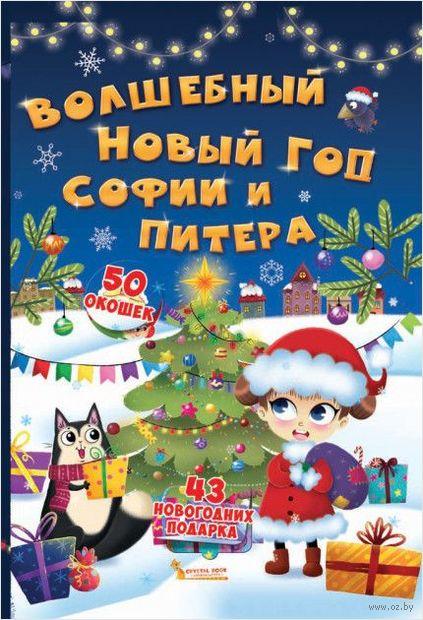Волшебный Новый год Софии и Питера — фото, картинка