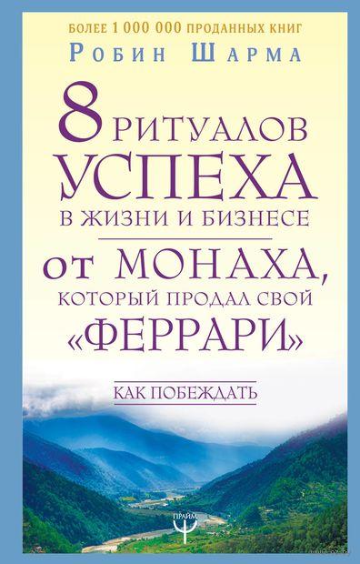 """8 ритуалов успеха в жизни и бизнесе от монаха, который продал свой """"феррари"""". Как побеждать — фото, картинка"""