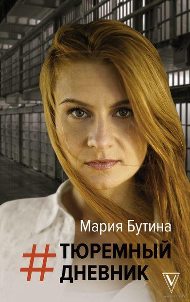Тюремный дневник — фото, картинка