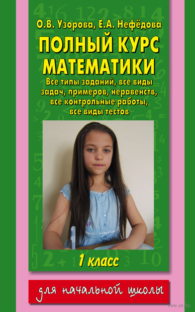 Полный курс математики. 1 класс. Ольга Узорова, Елена Нефедова