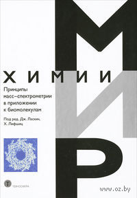 Принципы масс-спектрометрии в приложении к биомолекулам. С. Аникин, П. Метальников, Х. Лифшиц