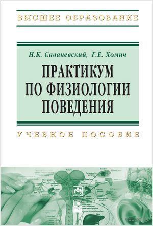Практикум по физиологии поведения. Н. Саваневский, Г. Хомич
