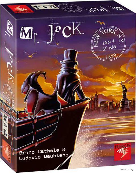 Мистер Джек в Нью-Йорке