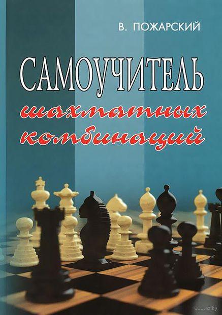 Самоучитель шахматных комбинаций. Виктор Пожарский