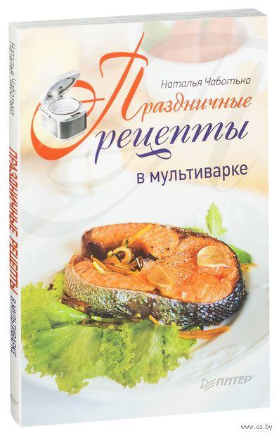 Праздничные рецепты в мультиварке. Наталья Чаботько