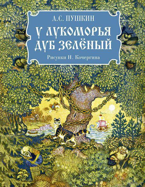 У лукоморья дуб зеленый. Александр Пушкин