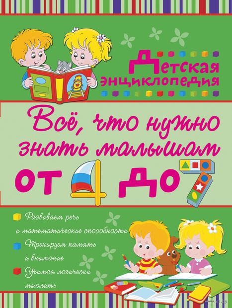 Все, что нужно знать малышам от 4 до 7 лет. Ирина Никитенко, Ирина Попова