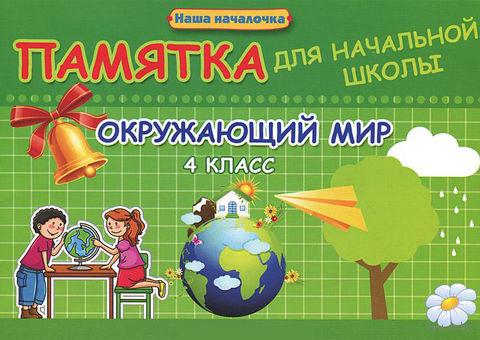 Окружающий мир. 4 класс. Памятка для начальной школы. Эмма Матекина